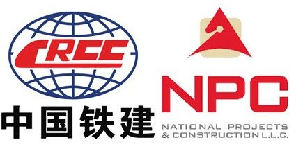CRCC & NPC JV logo